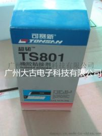 可賽新TS801橡膠輸送帶粘接劑