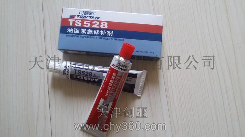 可赛新TS528修补剂 油面紧急修补剂 现货批发