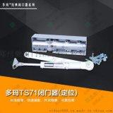 多玛闭门器TS71自动液压防火闭门器批发