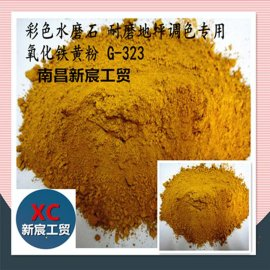氧化铁黄无机颜料 水磨石地坪调色原料厂家直销 25kg/袋颜料粉