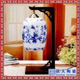 景德鎮陶瓷燈具定製批發