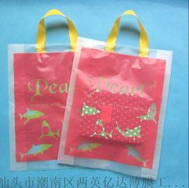 定制PO服装手提袋吊带袋手弓袋彩色印刷PE冲孔胶袋外贸出口