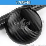 卡萊克汽車中控臺碳纖維貼紙 摩托車內外飾改色膜 碳纖維膜