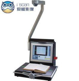 自助型非接触式案卷扫描仪