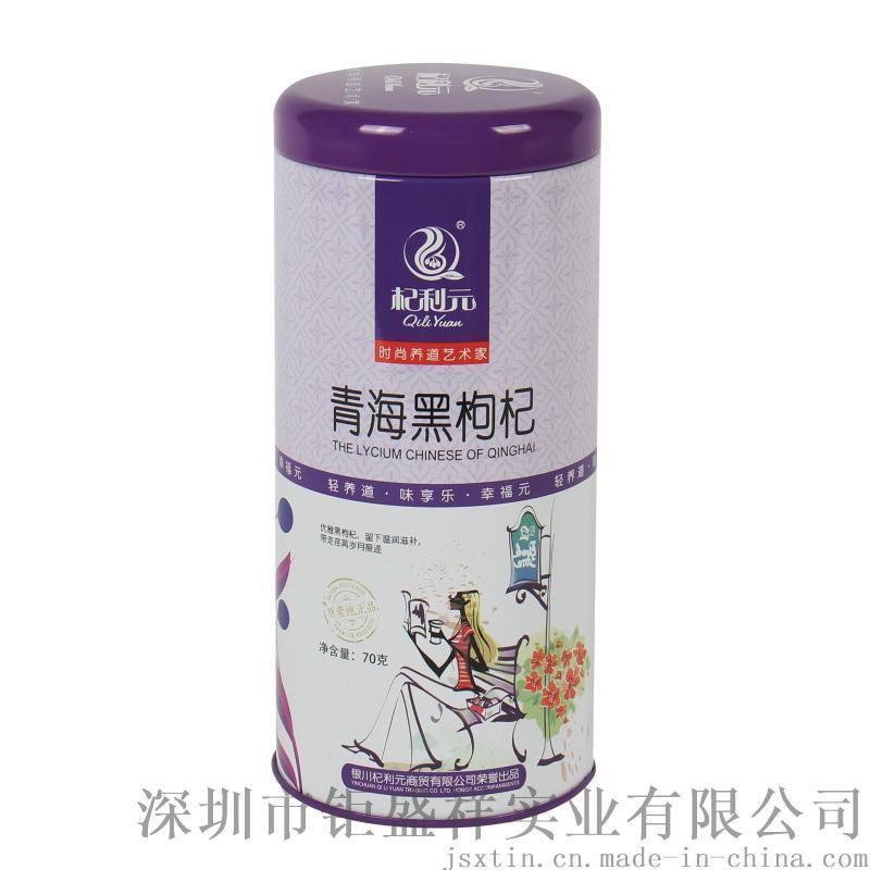 黑枸杞紫色圓形鐵罐 黑枸杞幹食品鐵桶