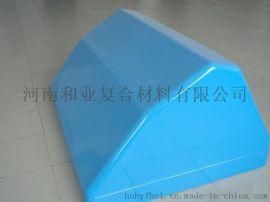 和业厂家定制玻璃钢外壳/罩壳造型