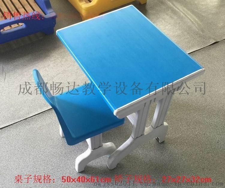 学前班课桌椅,成都幼儿园塑钢桌椅,使用寿命达十年