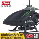 雅得118C遥控飞机 直升机 充电 耐摔航拍飞行器无人机航模儿童玩具男