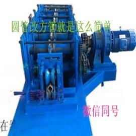 好用的圆管变方管成型机尽在鑫丰压瓦机厂,优惠搞活动中