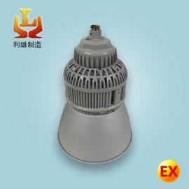LED防爆工礦燈100W防爆工礦燈價格防爆工礦燈廠家