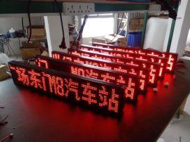公交车LED线路显示屏图片