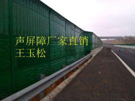 青岛金属声屏障山东省高速声屏障厂家青岛隔音板