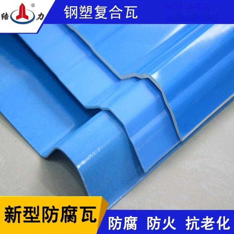 山東鋼塑複合瓦, 防腐彩鋼瓦, psp/asp防腐瓦, 結力廠家供應