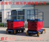 汕头10米移动式升降机移动剪叉式升降机全国特价出售