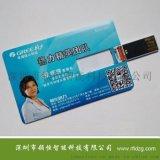 会员卡U盘 8G会员卡U盘 带IC/ID芯片的U盘