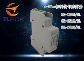 深圳欧雷克 串联端子低压电源防雷器(导轨式)