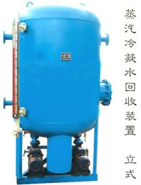 青海西宁闭式蒸汽冷凝水回收装置13709728831青海蒸汽冷凝水回收装置兰州宇泉压力容器
