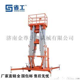液压升降机,铝合金升降机,电动液压升降机