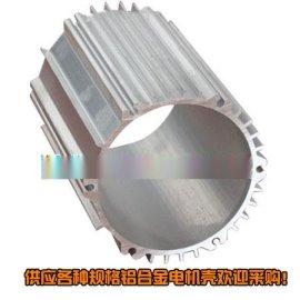 铝合金电机壳|电机外壳