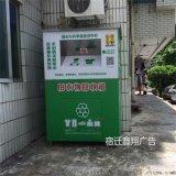 宿迁旧衣回收箱 爱心衣物捐赠箱 户外小区旧衣服回收箱厂家