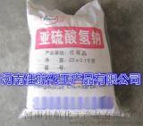 供应食用级漂白剂 防腐剂 抗氧化剂 亚硫酸氢钠