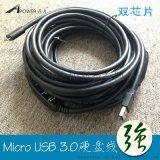 鼎力 USB3.0数据线 A公对Micro B公 加芯片 5米
