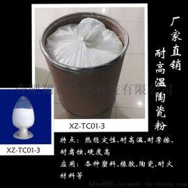 耐高温陶瓷粉(XZ-TC01-3)