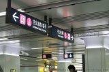 地鐵導視標識乘車資訊牌地鐵導視指示牌批發廠家直銷批發