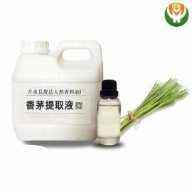 厂家供应 香茅提取液 植物提取液驱蚊液 日化护肤化妆品原料批发