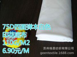 75D四面弹印花底布  本白色  漂白色  成品克重110G/M2 清水