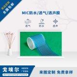MIC麥克防水透氣膜廠家 防塵防水透聲透氣膜