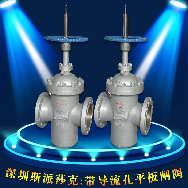 Z43WF/Z543/Z643WF/Z943WF帶導流孔雙平板閘閥DN100 150 200 300