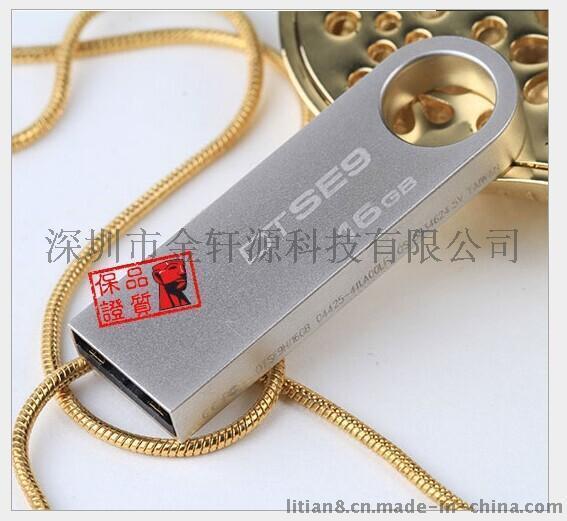 廣告促銷禮品U盤 金屬U盤來圖定製u盤深圳廠家