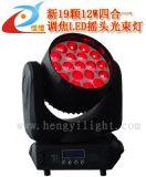 光束燈, 19顆12W調焦LED搖頭光束燈