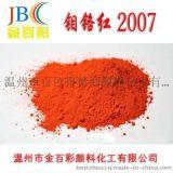 油漆用颜料着色剂钼铬红2007 耐候性好多款式优质钼铬红