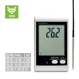 宇问  声光报警温度记录仪  DWL-10E