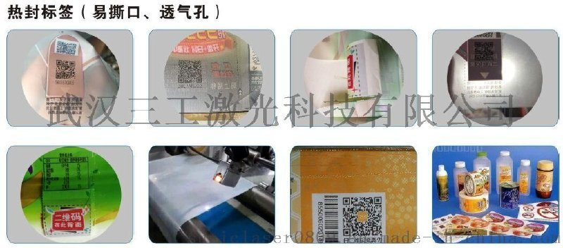 面膜包裝袋易撕口鐳射打孔機,鐳射加工易撕線不受模板限制
