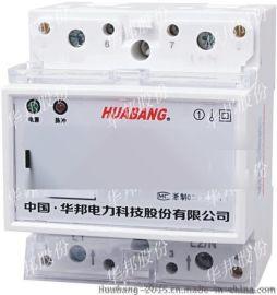 单相滑道式电子表 导轨安装 各种规格 4个模块 华邦电表