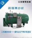 印花布真空蒸化機|定型設備|精明機械