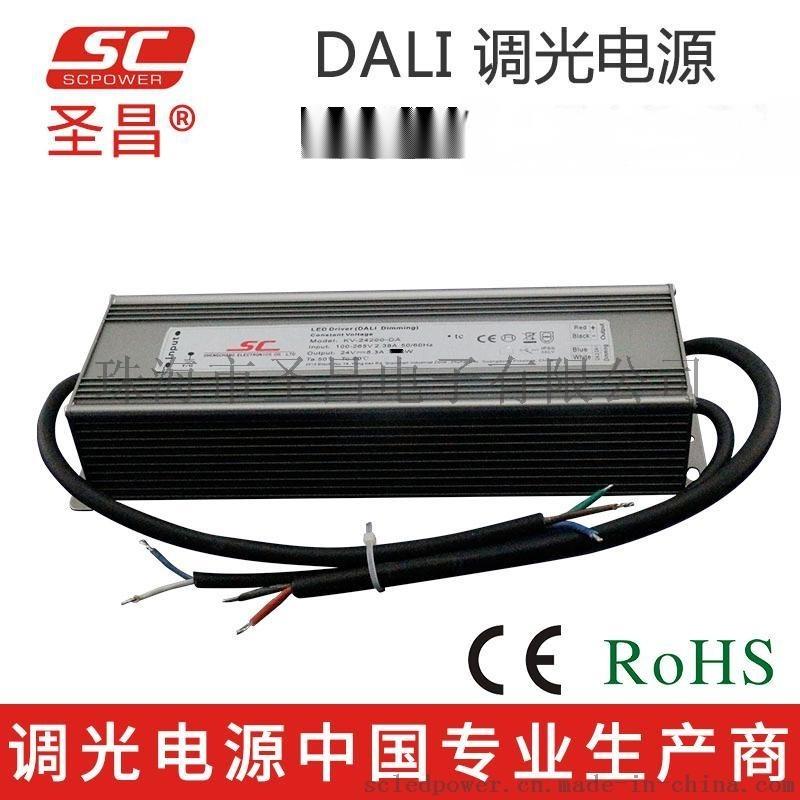 聖昌200W大功率調光電源 DALI恆壓LED調光碟機動電源