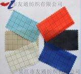 网格防静电舒美绸 适用高标准防静电环境 出口品质