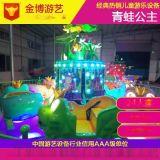 公园儿童游乐设备/室内游乐场设备青蛙王子