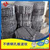 250Y金屬孔板波紋規整填料不鏽鋼規整波紋板填料