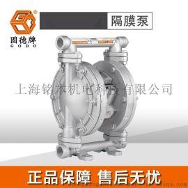 稀泥浆用QBY3-15LFFF固德牌气动隔膜泵 污水用QBY3-15L边锋制造气动隔膜泵
