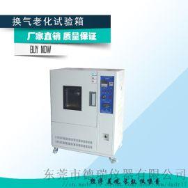 换气老化试验箱橡胶塑料电线电缆绝缘体老化测试
