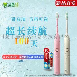 電動牙刷加盟經銷最方便模式-不用鋪貨囤貨;一件代發
