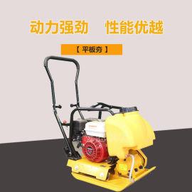 工程地面压实电动平板夯 沥青地面单向汽油平板夯实机