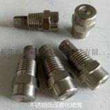 316L不锈钢喷嘴厂家