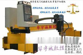 CNC-3000型小龙门式数控切割机-小型龙门数控火焰/等离子切割机