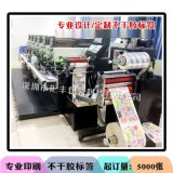 深圳不干胶标签供应印刷厂家